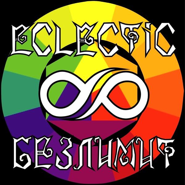Eclectic (Live) | Безлимит