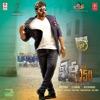 Khaidi No 150 (Original Motion Picture Soundtrack) - EP