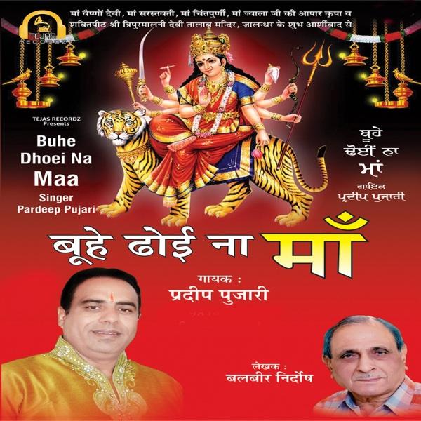 Buhe Dhoei Na Maa | Pardeep Pujari