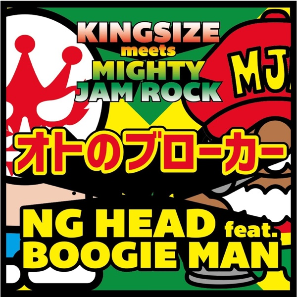 Sound Broker (feat. Boogie Man) - Single | MIGHTY JAM ROCK