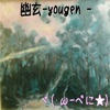 幽玄 -yougen-