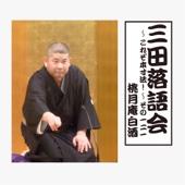 桃月庵白酒「三田落語会~これぞ本寸法!~その121」