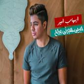 Hbibi Hjarni Wrah - Ihab Amir