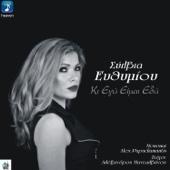 Ki Ego Eimai Edo - Silvia Efthimiou