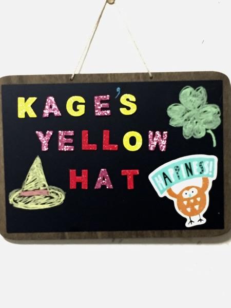 カゲさんの黄色い帽子