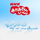 そよかぜスニーカー(NHKおかあさんといっしょ)