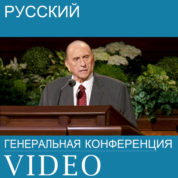 Генеральная конференция | SD | RUSSIAN