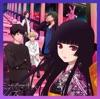ノイズ(地獄少女盤) - EP