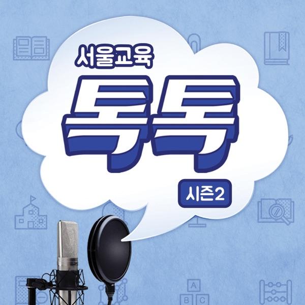 김인석, 김영삼이 함께하는 서울교육톡톡 시즌2