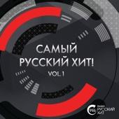 Самый русский хит!, Vol. 1 - Various Artists