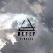 РЕАЛЬНО - EP