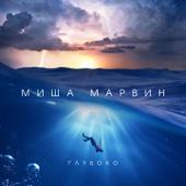 Глубоко - Misha Marvin