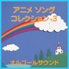 アニメ ソング コレクション-3 (オルゴール) ジャケット写真