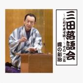 露の新治「三田落語会~これぞ本寸法!~その125」