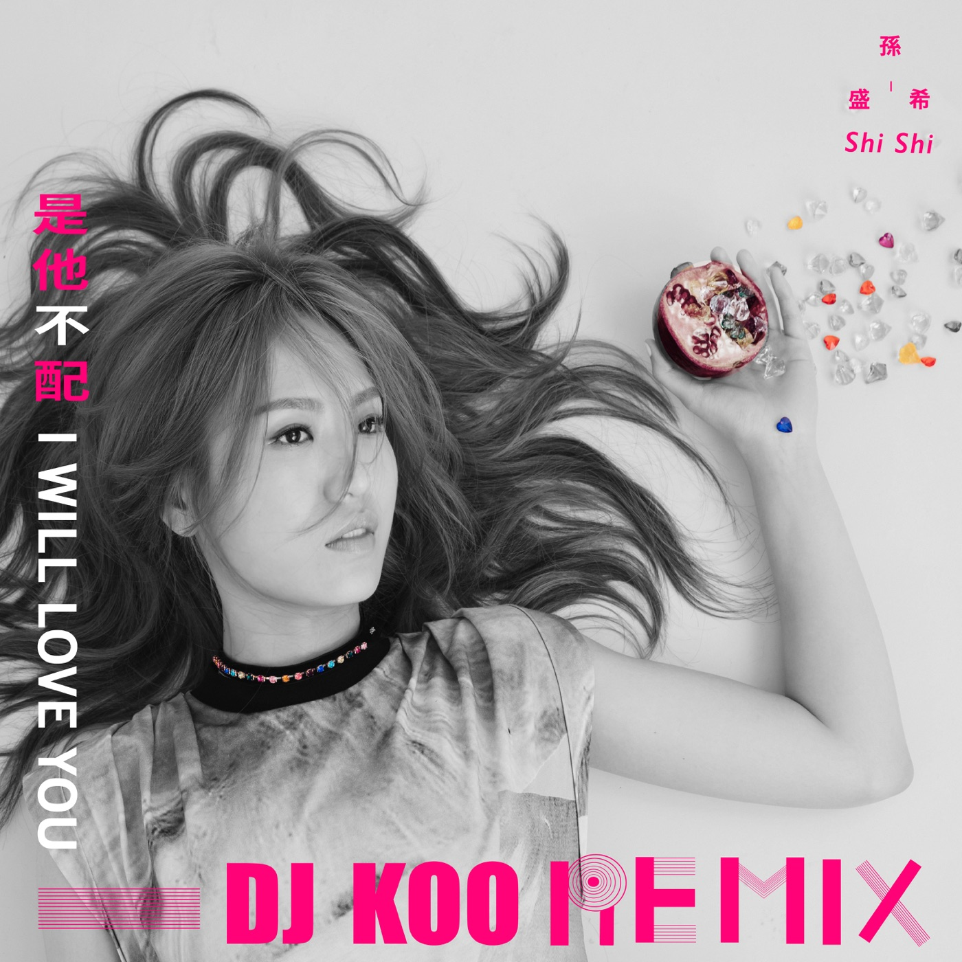 孫盛希 - 是他不配 (DJ KOO REMIX) - Single