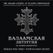Валаамская литургия, Часть 1