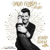 Sakis Rouvas - Χρόνια Πολλά (feat. Deevibes) [Gold Edition] artwork