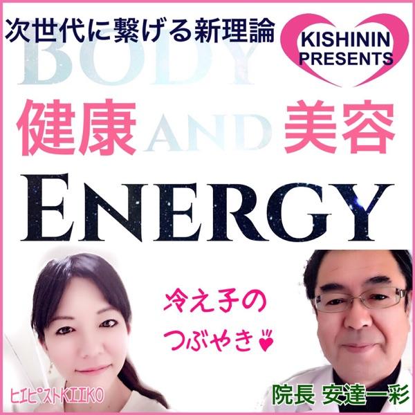カラダとエネルギー〜冷え子のつぶやき〜