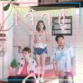 เจ้าชู้ (Bcuz Of U) [feat. Nicecnx & Pnpee]