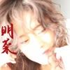 Akina ジャケット写真