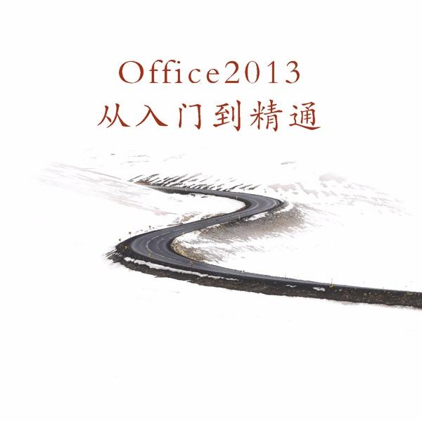 实用的办公软件操作技巧Office