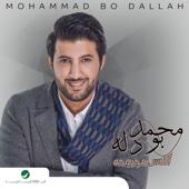 Madry Madry - Mohamed Bo Dallah