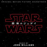 ジョン・ウィリアムス - スター・ウォーズ/最後のジェダイ オリジナル・サウンドトラック artwork