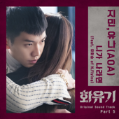 [Download] If You Were Me (feat. Yoo Hwe Seung) MP3