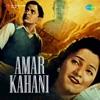 Amar Kahani