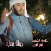 Gaynalk Bhaya (feat. Ghazwan Elfahd) - Nour Al Zain