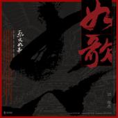 如歌 (電視劇《烈火如歌》主題曲) - Jason Zhang