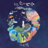 Dear World - EP - Maggie Chiang