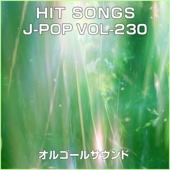 ヒカリへ (オルゴール)/オルゴールサウンド J-POPジャケット画像