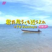 君氏危うくも近うよれ (TV Version)