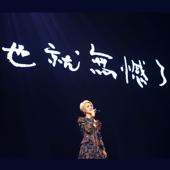 一二三, 三二一 (Live)