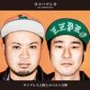 ヨコハマシカ feat. OZROSAURUS - Single ジャケット写真