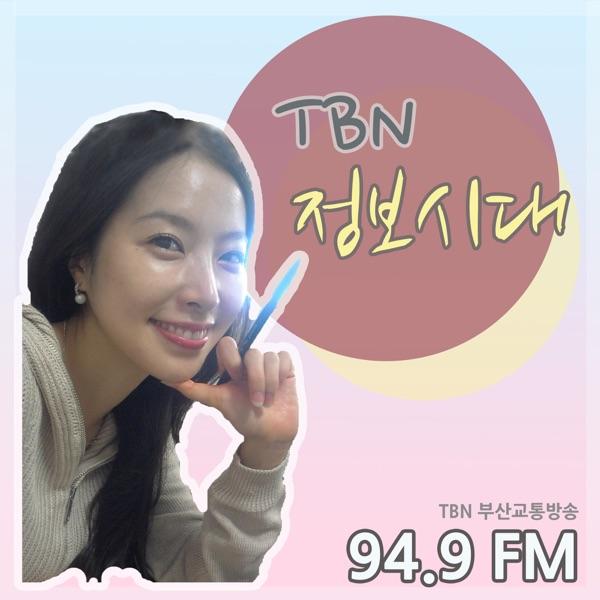 TBN 부산교통방송 정보시대