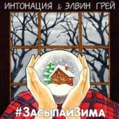 #ЗасыпайЗима - Intonatsiya & Элвин Грей