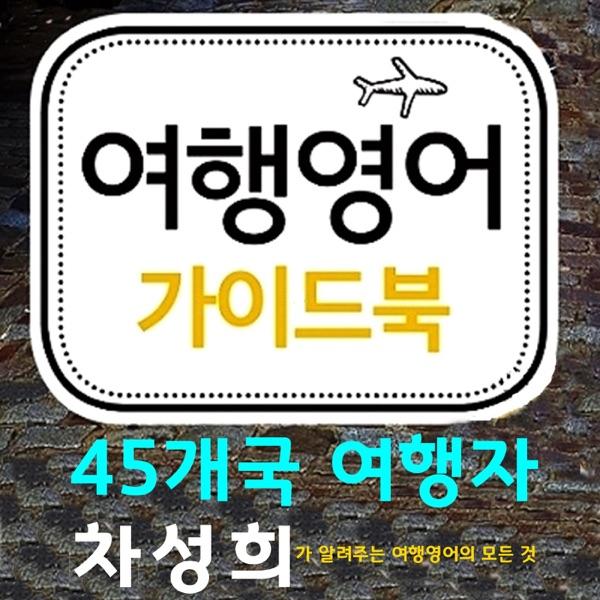 45개국 여행자 차성희의 여행영어 가이드북