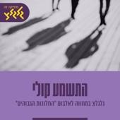 התשמע קולי - גלגלצ במחווה לאלבום ״החלונות הגבוהים״ - Various Artists