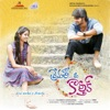 Prematho Mee Karthik Original Motion Picture Soundtrack EP