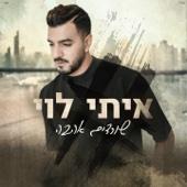 Mesiba Be'Haifa
