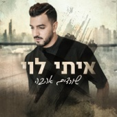 Hatunat Hashana - Itay Levy & Eyal Golan