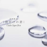 乃木坂46 - 僕だけの君 ~Under Super Best~ artwork
