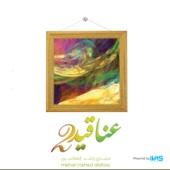 Allah Allah Masr - Sheikh Mishari Alafasy