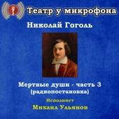 Николай Гоголь: Мертвые души, часть 3 (Pадиопостановка)