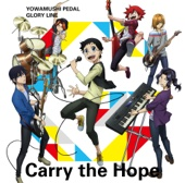 TVアニメ『弱虫ペダルGLORY LINE』エンディングテーマ  Carry the Hope
