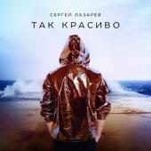Сергей Лазарев - Так красиво обложка