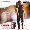 Raja the Great Title Song - Ravi Teja, Revanth & Saketh mp3