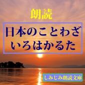 朗読 日本のことわざ いろはかるた(倍速版付き)